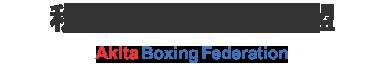 秋田県ボクシング連盟